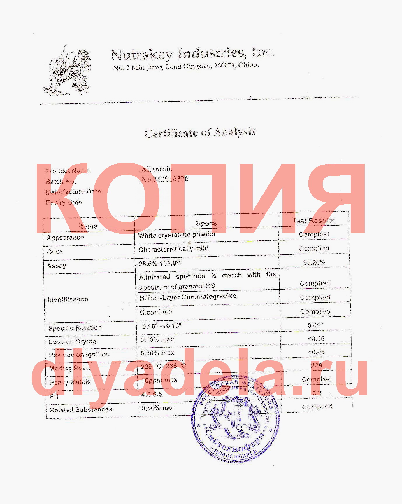 Сертификат анализа на аллантоин