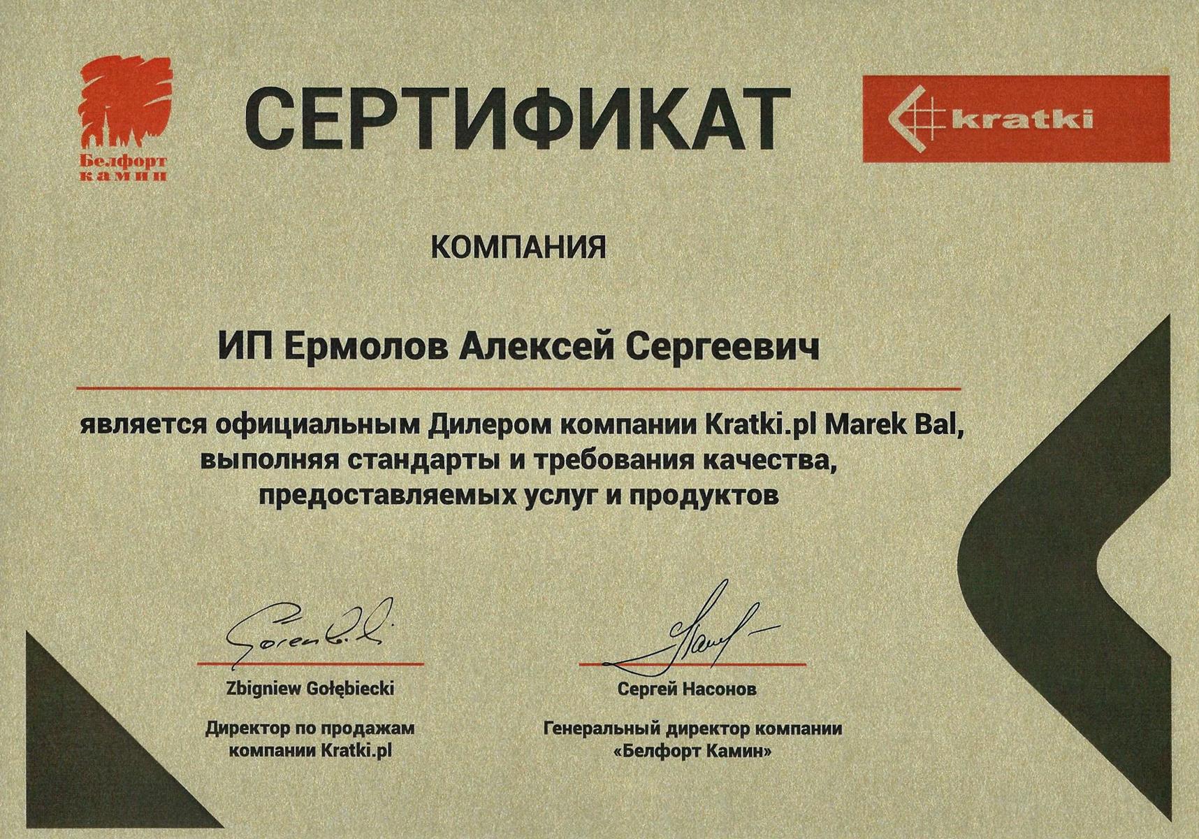 Сертификат_дилера_Kratki.jpg