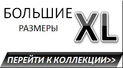 В интернет-магазине Mr.Kolgotoff вы можете купить по низкой цене колготки и чулки больших размеров