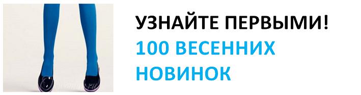100 НОВИНОК! Специально для подписчиков!