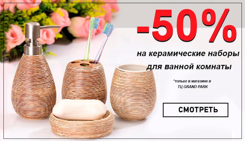 Скидка -50 ванный набор сжатый