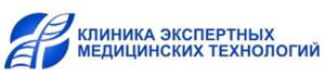 ООО_Клиника_Экспертных_Медицинских_Технологий.png