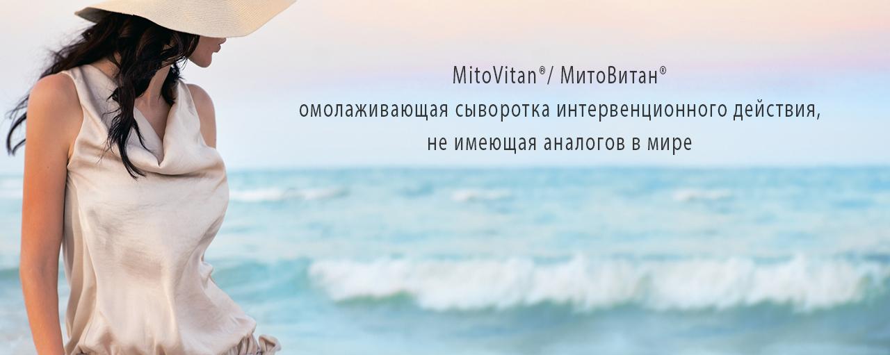 Митовитан mitovitan омолаживающая сыворотка отзывы