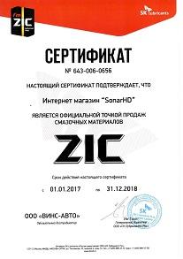 сертификат_z.jpg