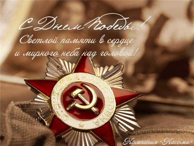 День_победы.png