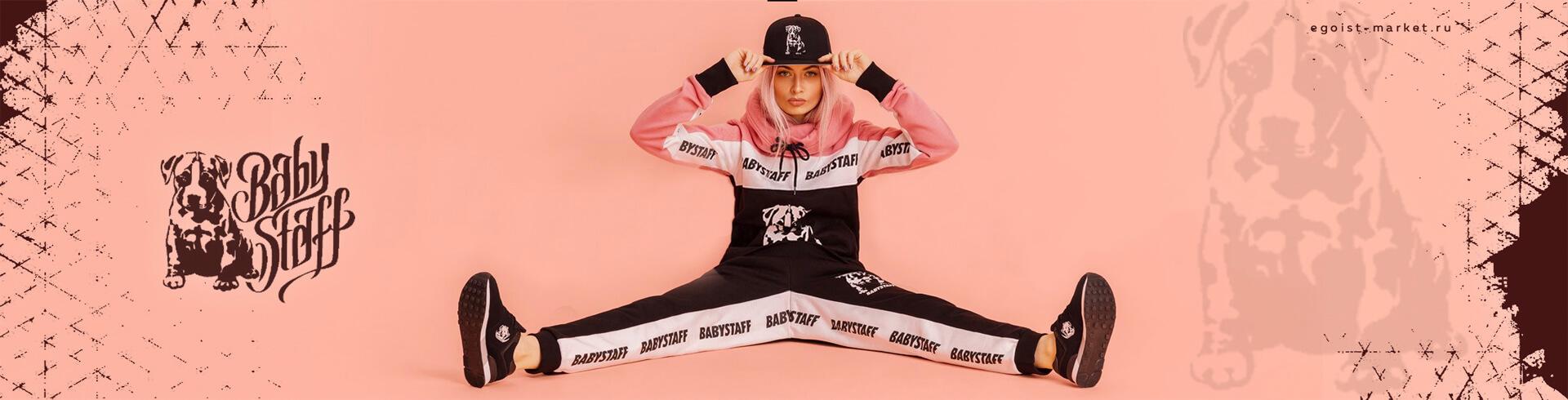 Официальный сайт интернет магазина женской одежды и обуви Babystaff в Москве