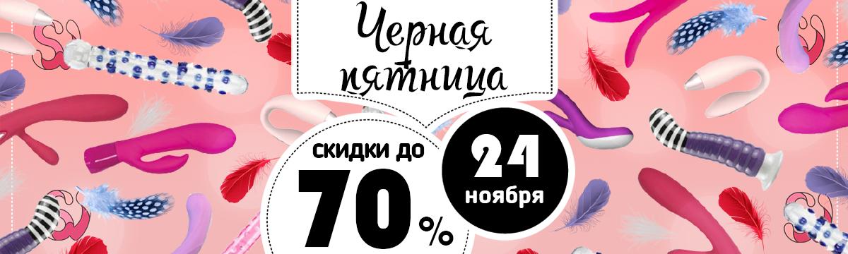 Черная Пятница в магазине удовольствий SexyNova.ru! Скидки до 70%!