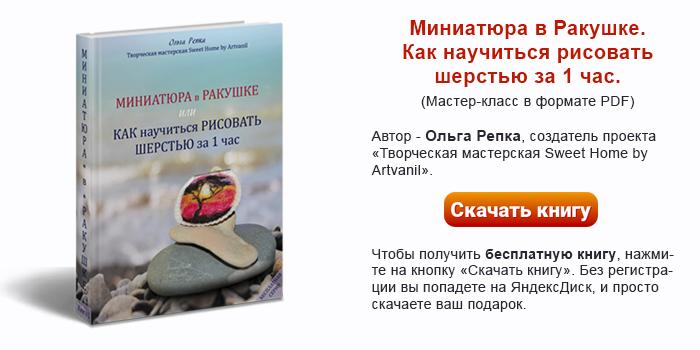 Ольга_Репка1.jpg