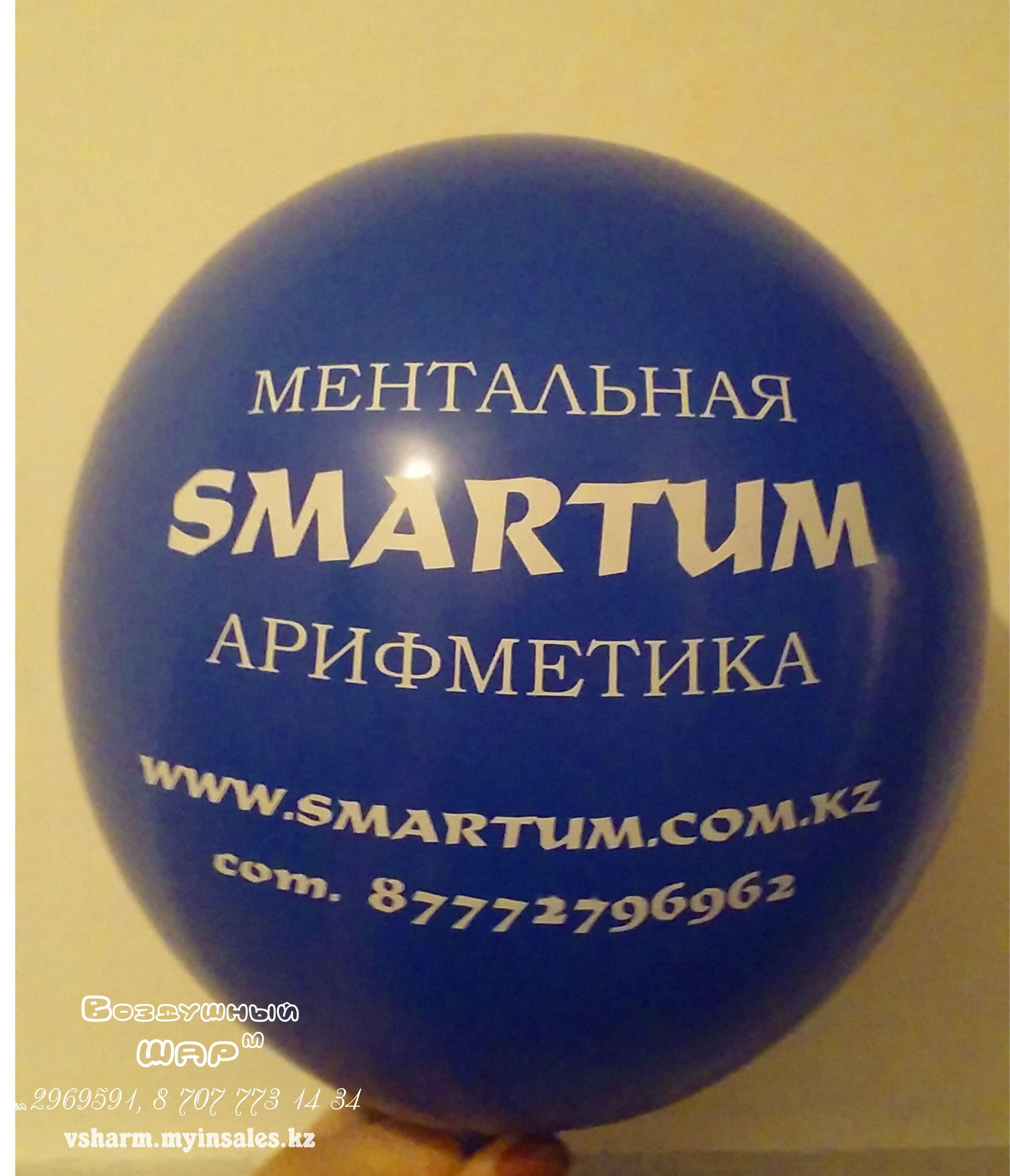 логотип_печать_на_шарах_Астана.jpg
