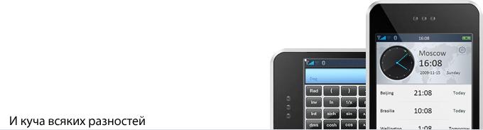 Meizu-M8-разности.jpg