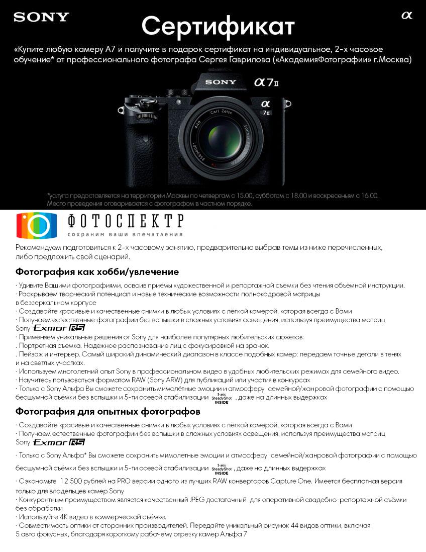 Сеортификат-Sony-фотоспектр.jpg