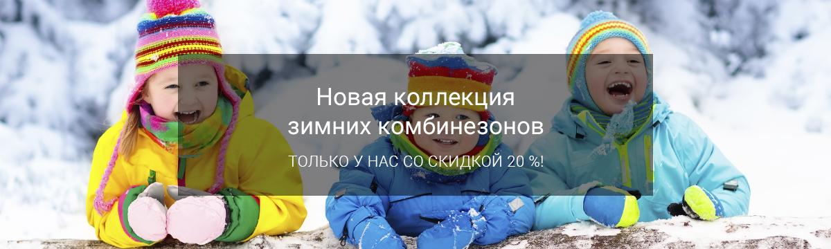 Зимние комбинезоны для девочек