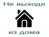 не_выходя.jpg