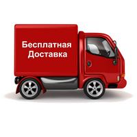 Бесплатно доставим по России (для заказов от 3000руб)