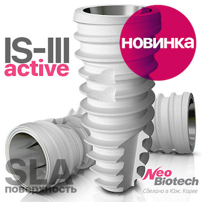 Имплант NeoBiotech is3 AllDent