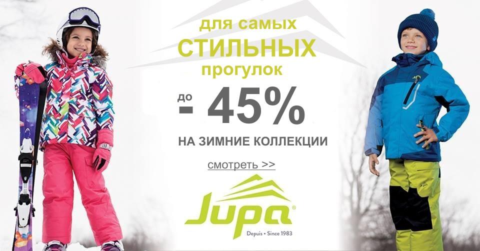 Детская одежда Jupa- интернет магазин BabyBell
