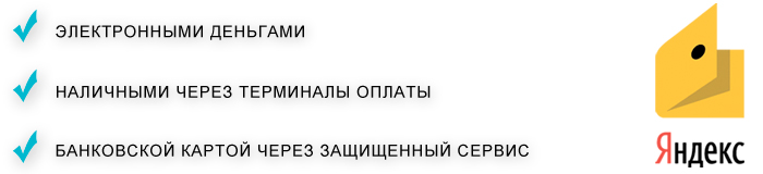 Оплата-Яндекс_Деньги.jpg