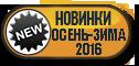 icon_novinki.png