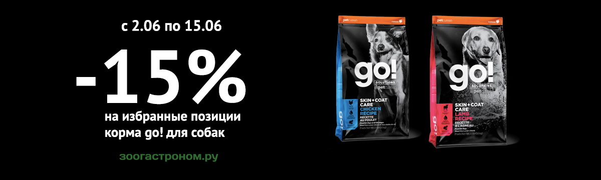 GO! -15%