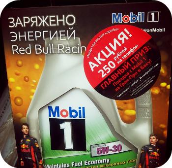 Mobil 1 esp formula в акционной упаковке