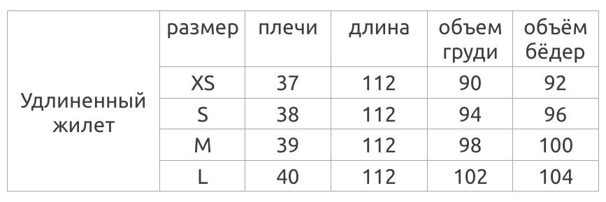жилет_дл.png