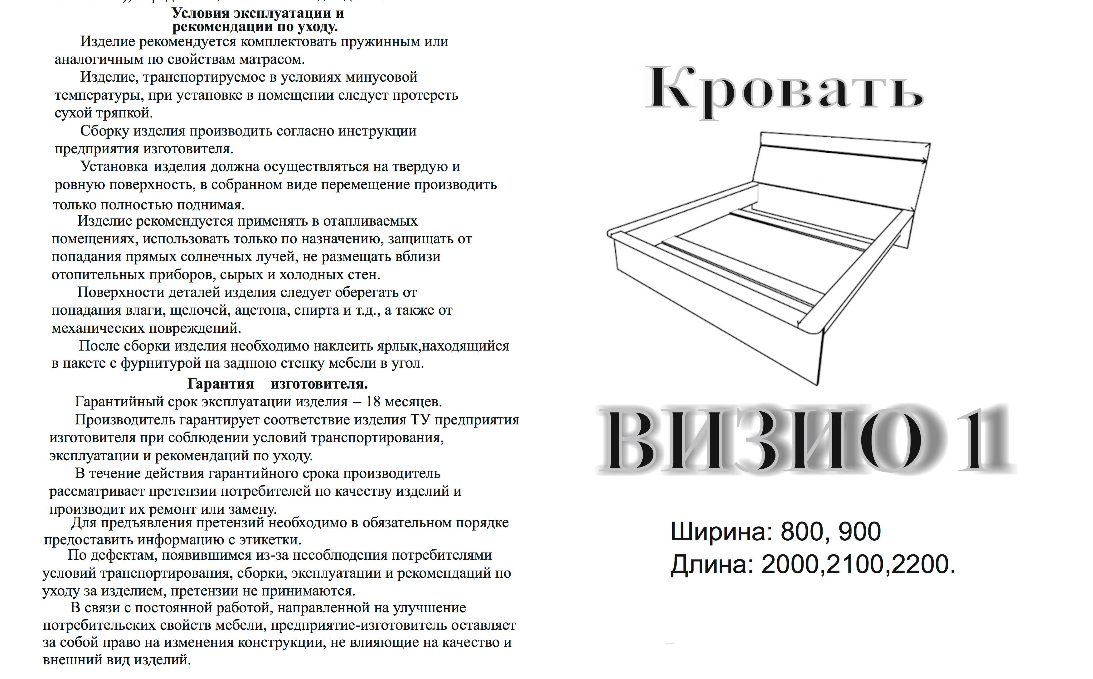 Кровать_Визио-1__инструкция__1СП.jpg