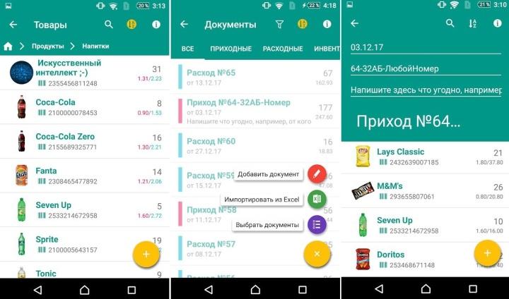 Мобильная программа «Учет товаров – простой склад»