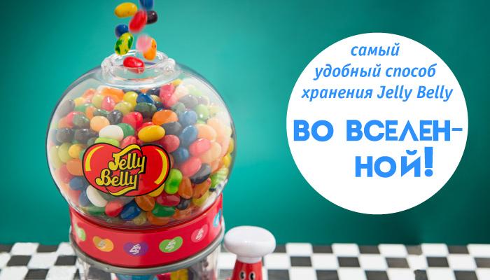 jelly-belly-mashina-s-dozatorom-4.jpg