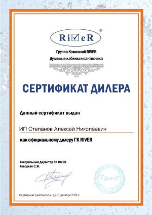 Cертификат официального магазина River