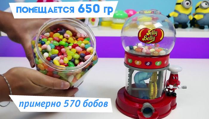 jelly-belly-mashina-s-dozatorom-3.jpg