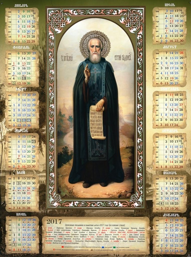 Настенный календарь церковный Сергий Радонежский на 2017 год