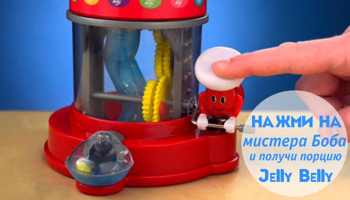 jelly-belly-mashina-s-dozatorom.jpg