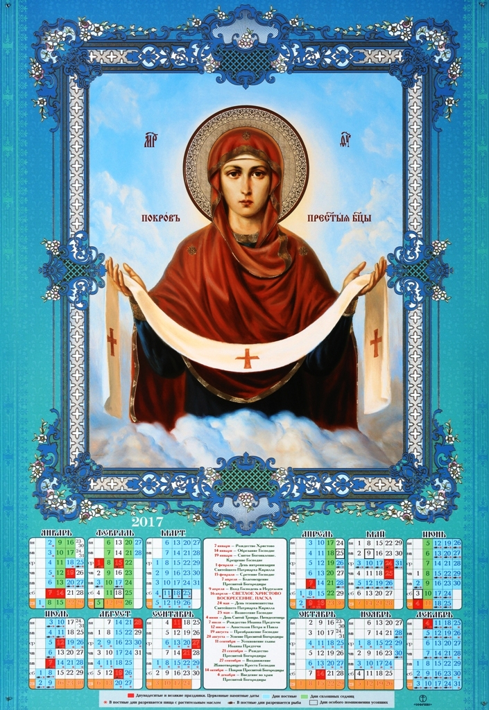 Настенный календарь церковный Покров Божией Матери на 2017 год