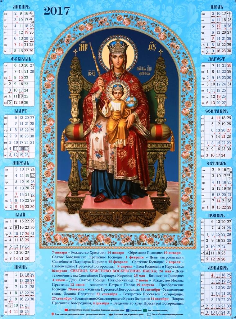 Настенный календарь церковный Державная на 2017 год