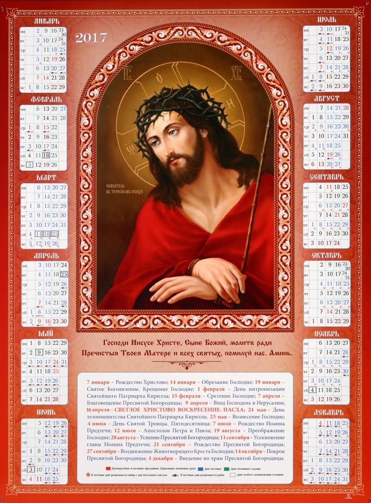 Настенный календарь церковный Спас в терновом венце на 2017 год
