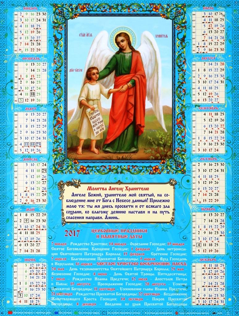 Настенный календарь церковный Ангел Хранитель на 2017 год