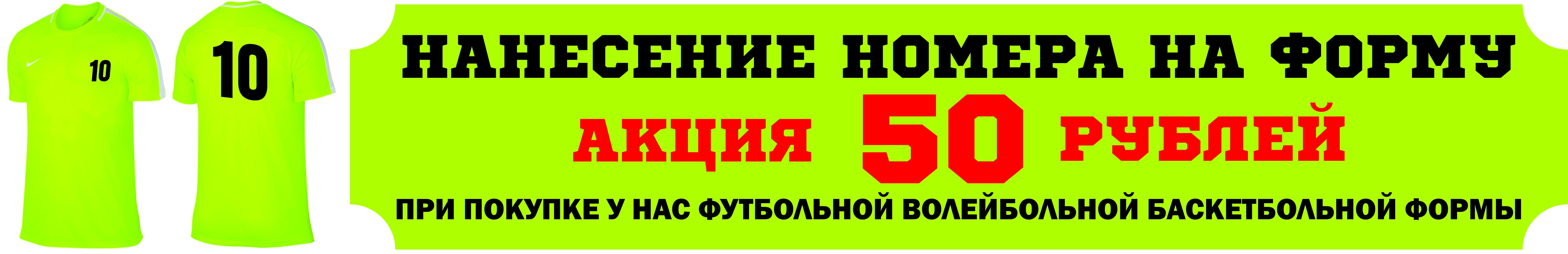 Акция_нанесение_номера_на_форму_за_50_рублей.jpg