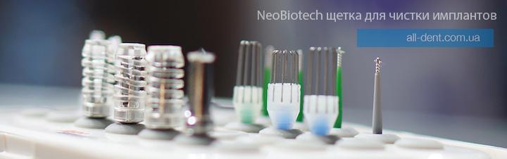 NeoBiotech щетка для чистки имплантов Купить Киев