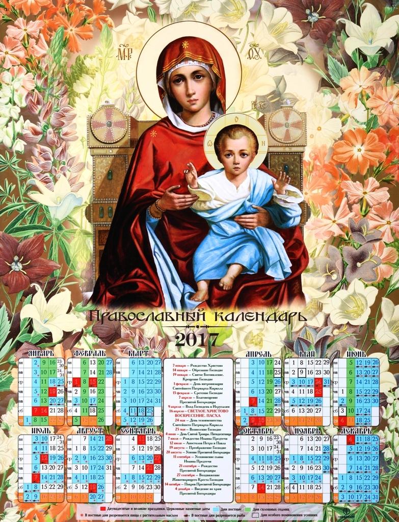 Настенный календарь церковный Божья Матерь с Богомладенцем на 2017 год