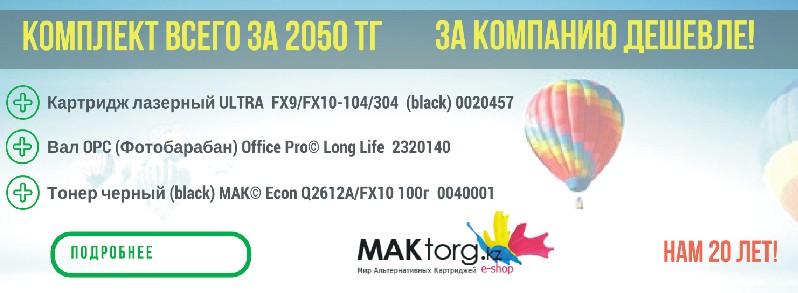 Canon ULTRA FX9/FX10-104/304