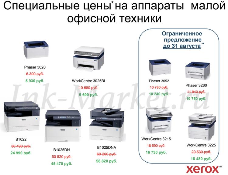 Специальные цены на Xerox