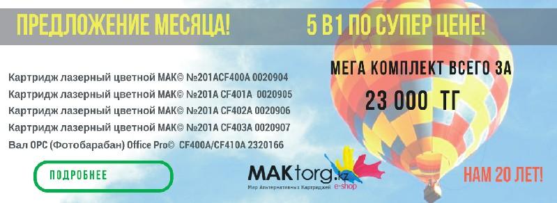 HP MAK© №201A CF401A