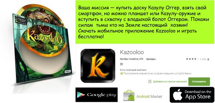 Kazooloo_Ogger22проб.jpg