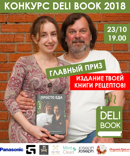 DELI-BOOK-BANNER_10.10.png