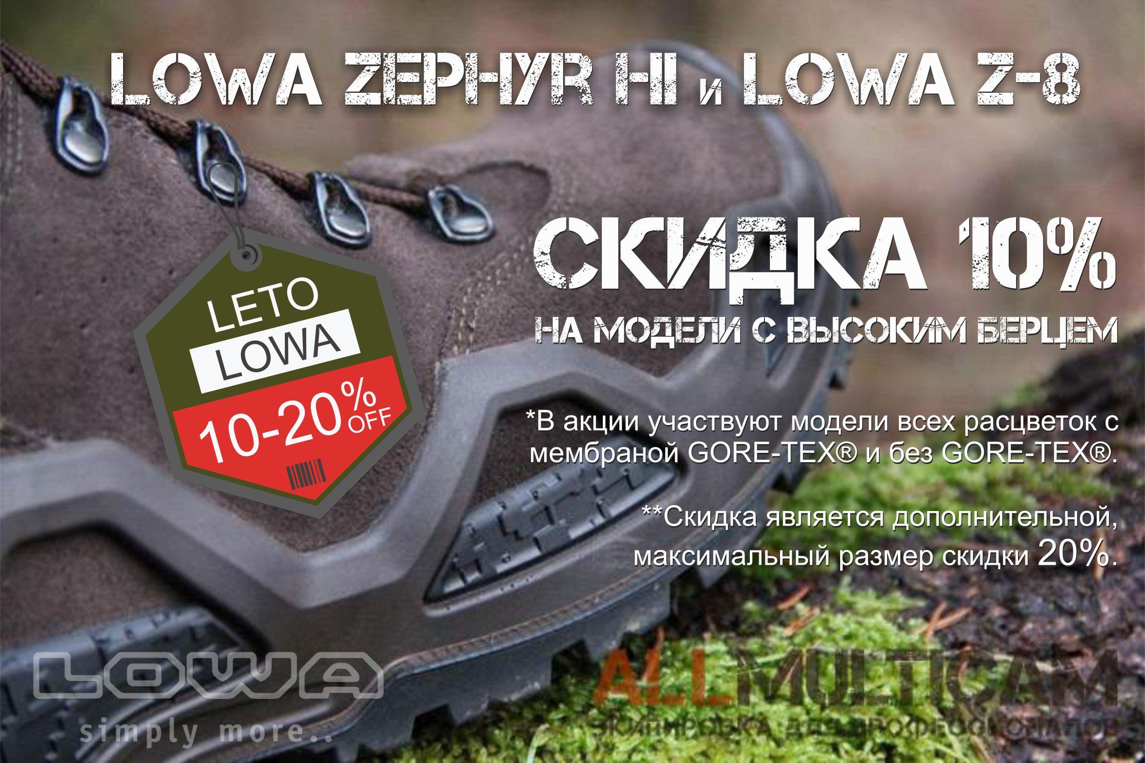 В акции участвует обувь LOWA Zyphyr HI и LOWA Z-8 всех расцветок с GTX и без GTX.