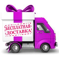 Besplatnaya_dostavka.jpg