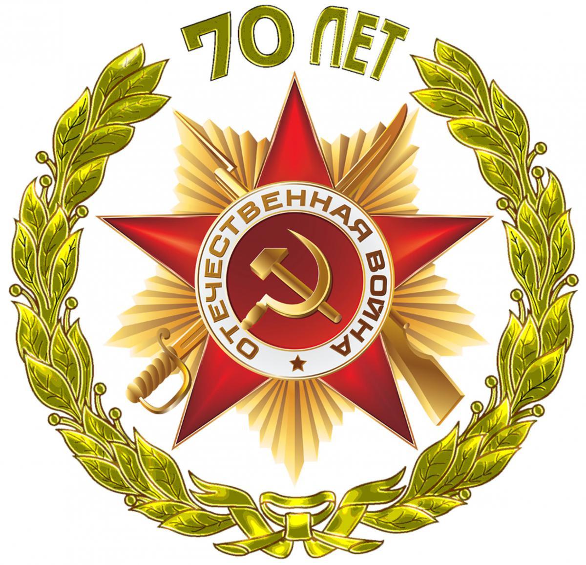 70_лет_победы.jpg