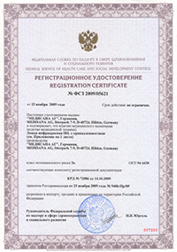 Сертификат Термометр инфракрасный Medisana FTN