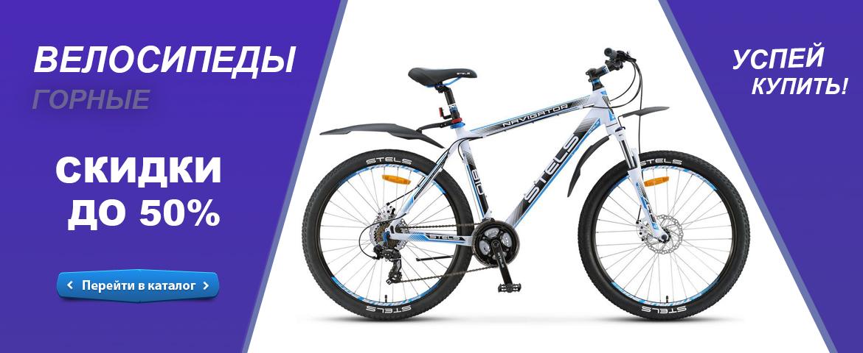Купить горные велосипеды