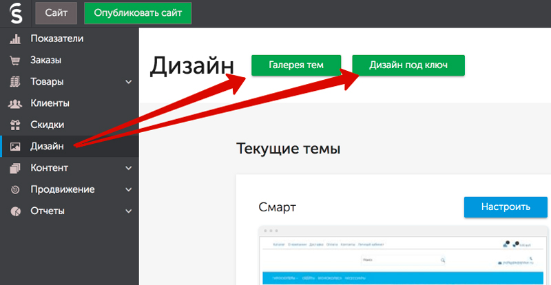 Изменение дизайна